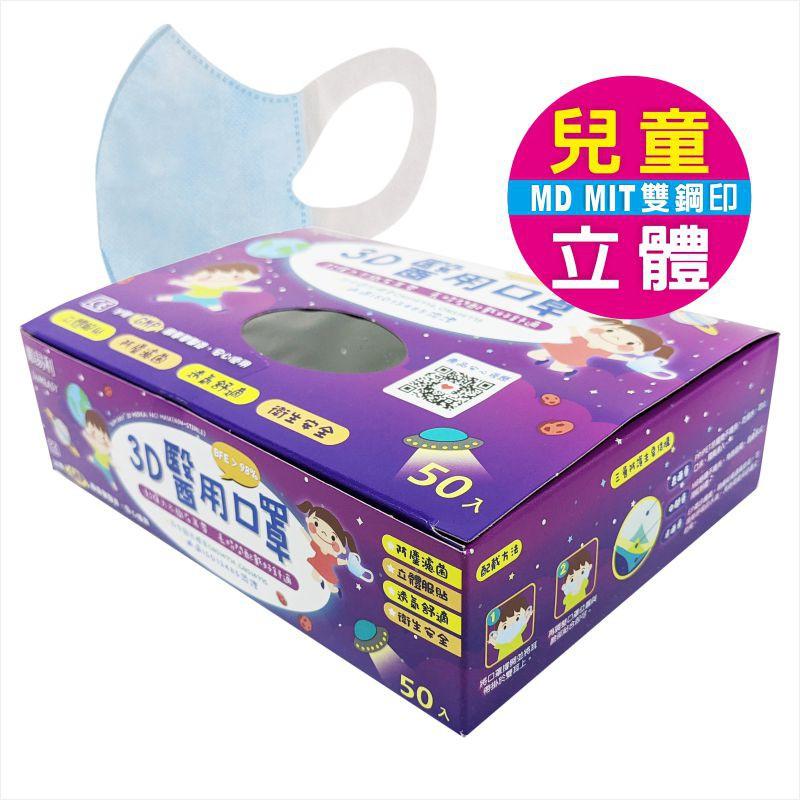 順易利 MD雙鋼印醫用兒童立體口罩(S、XS) 50入 粉/藍 台灣製【佳瑪】