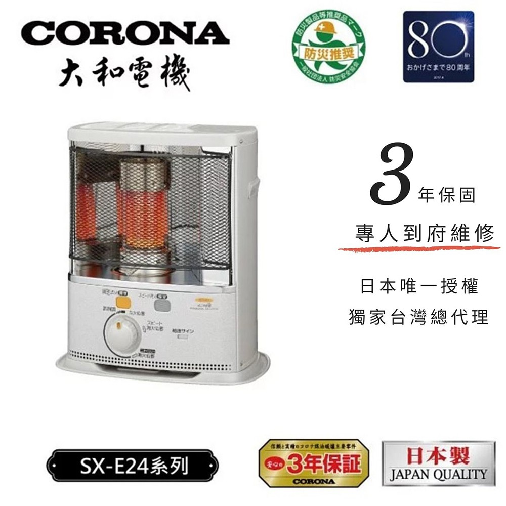 【CORONA】2019最新日本製造煤油暖爐4-6坪 煤油暖氣器 贈不沾手電動加油槍(SX-E2419Y)