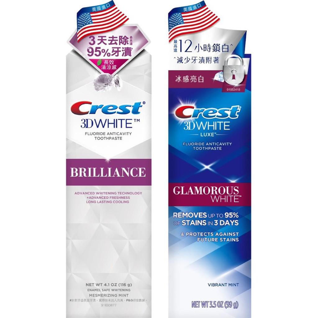 美國Crest-3DWhite 專業鑽白牙膏 116g