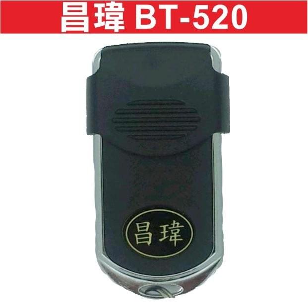 {遙控器達人}昌瑋 BT-520 滾碼發射器 快速捲門 電動門遙控器 各式遙控器維修 鐵捲門遙控器 拷貝