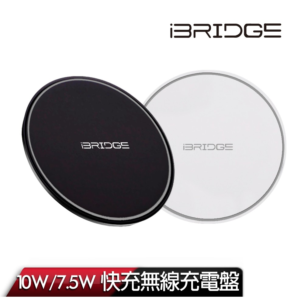 IBRIDGE 10W/7.5W QI 無線充電盤 無線充電器 適用於Apple 蘋果 IPhone 快充
