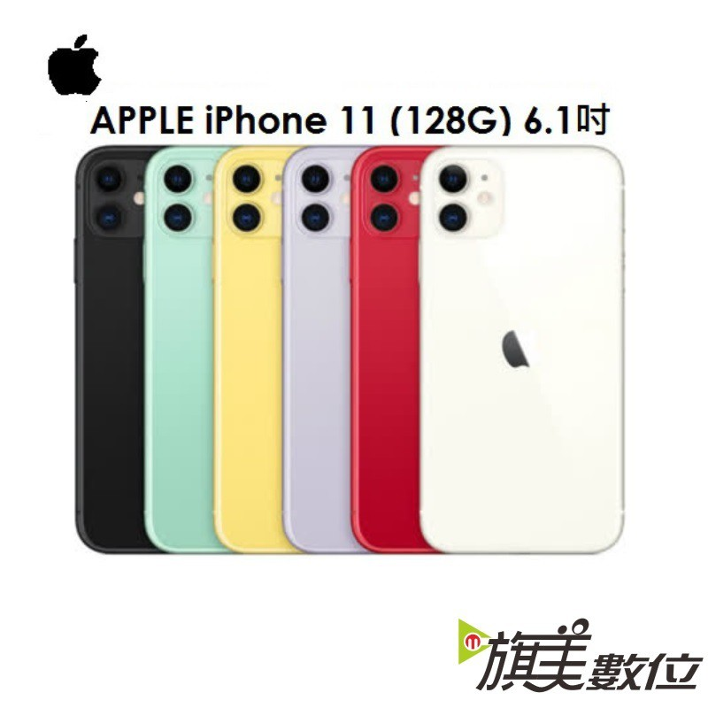 蘋果 Apple iPhone 11 128G 6.1吋手機 i11(送旅充頭+玻貼+保護殼)