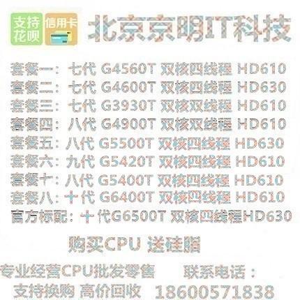 裝機精選~G3930T G4560T G6500T G4900T G5500T G4600T G5420T G5400T