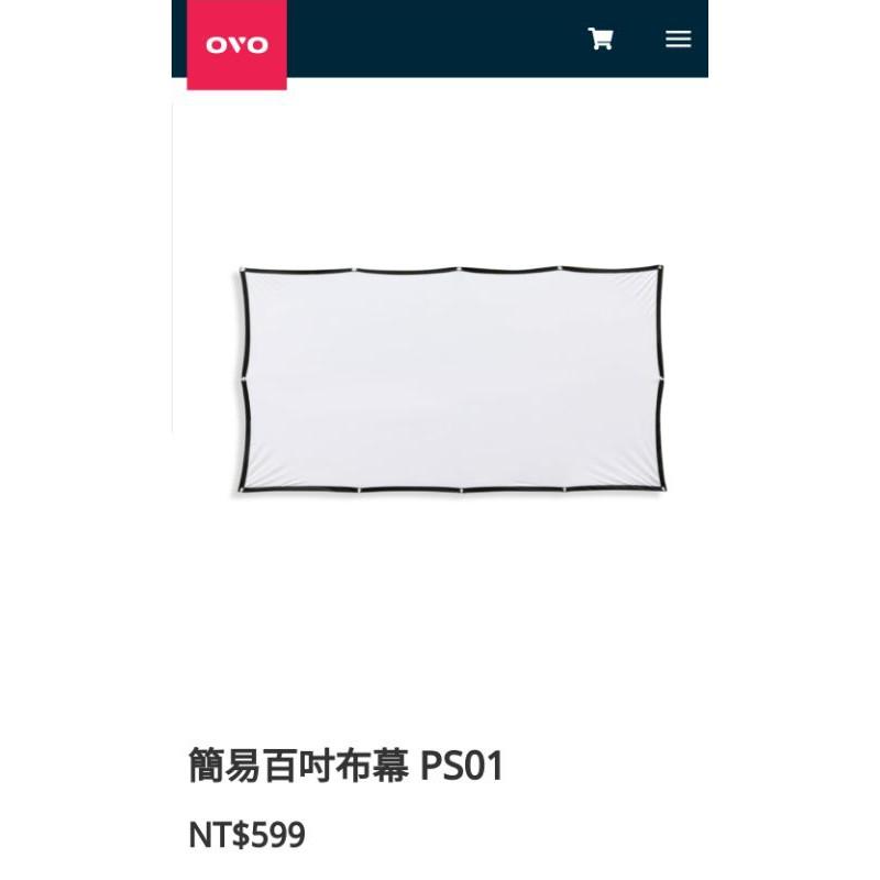「已售4組」原廠OVO K1 K2 U5 配件 投影機簡易百吋布幕 PS01,需要K1或U5投影機機請參考本賣場其他商品