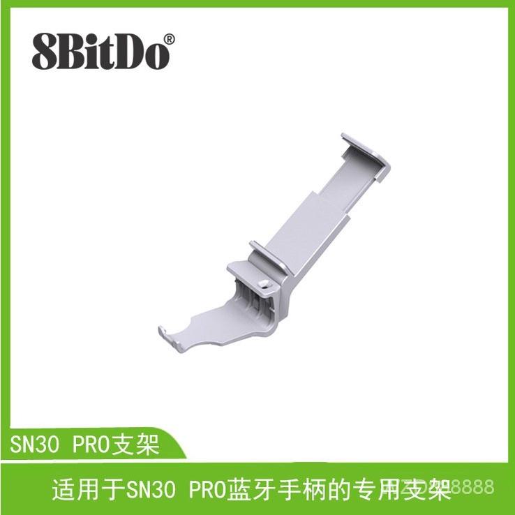 爆款現貨8Bitdo八位堂X機甲可拉伸手機支架SF30pro/SN30pro遊戲手柄支架可批發
