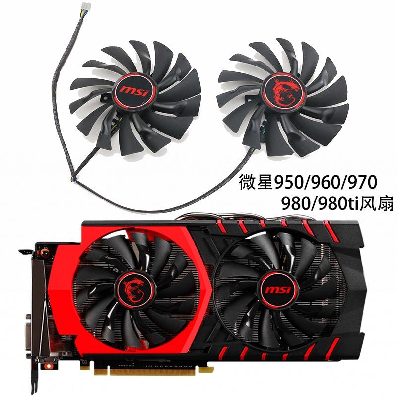 風扇 散熱風扇 顯卡 筆電散熱器✽✌全新MSI微星GTX980 970 960 950 GAMING PLD1001
