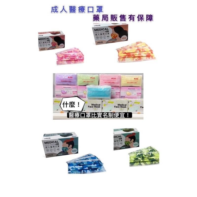 『台灣現貨』藥局販售 成人醫療口罩 宏瑋格安德中衛口罩善存迷彩 雙鋼印