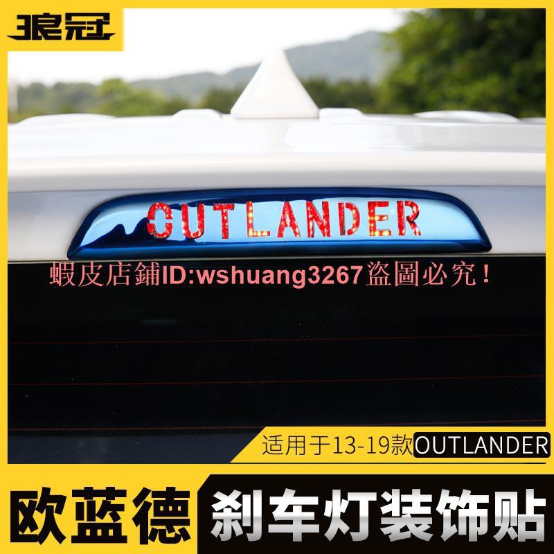 適用于13-21款三菱Outlander高位煞車燈貼不銹鋼OUTLANDER裝飾字母貼