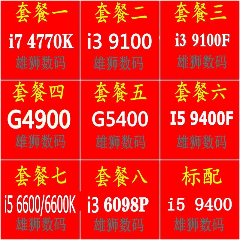 裝機精選~i7 4770K G5400 i3 9100F I5 9400F i5 6600 G4900 i5 9400