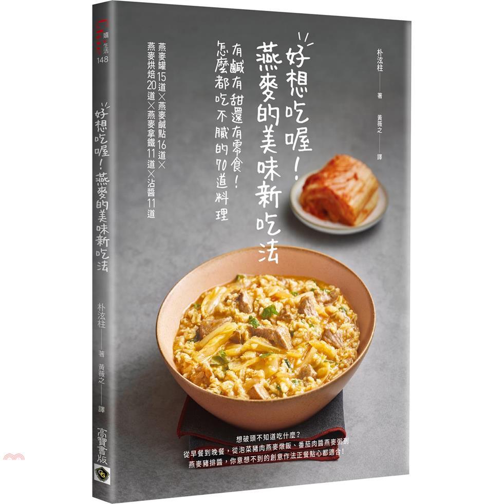 《高寶國際》好想吃喔!燕麥的美味新吃法:有鹹有甜還有零食!怎麼都吃不膩的70道料理[75折]
