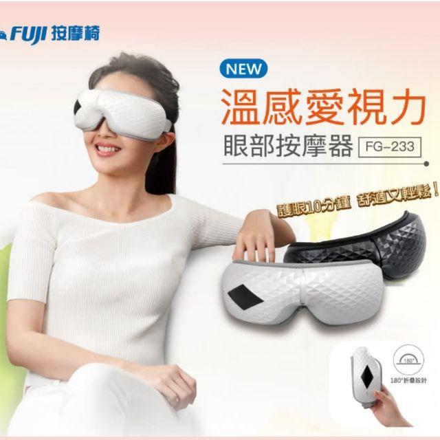 FUJI 愛視力眼部按摩器 Fg-233 (雙氣壓,智能感應操控)