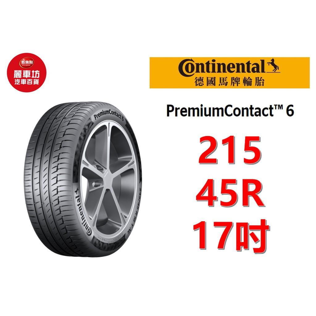 德國馬牌輪胎 PC6 215/45/17 91Y【麗車坊17957】