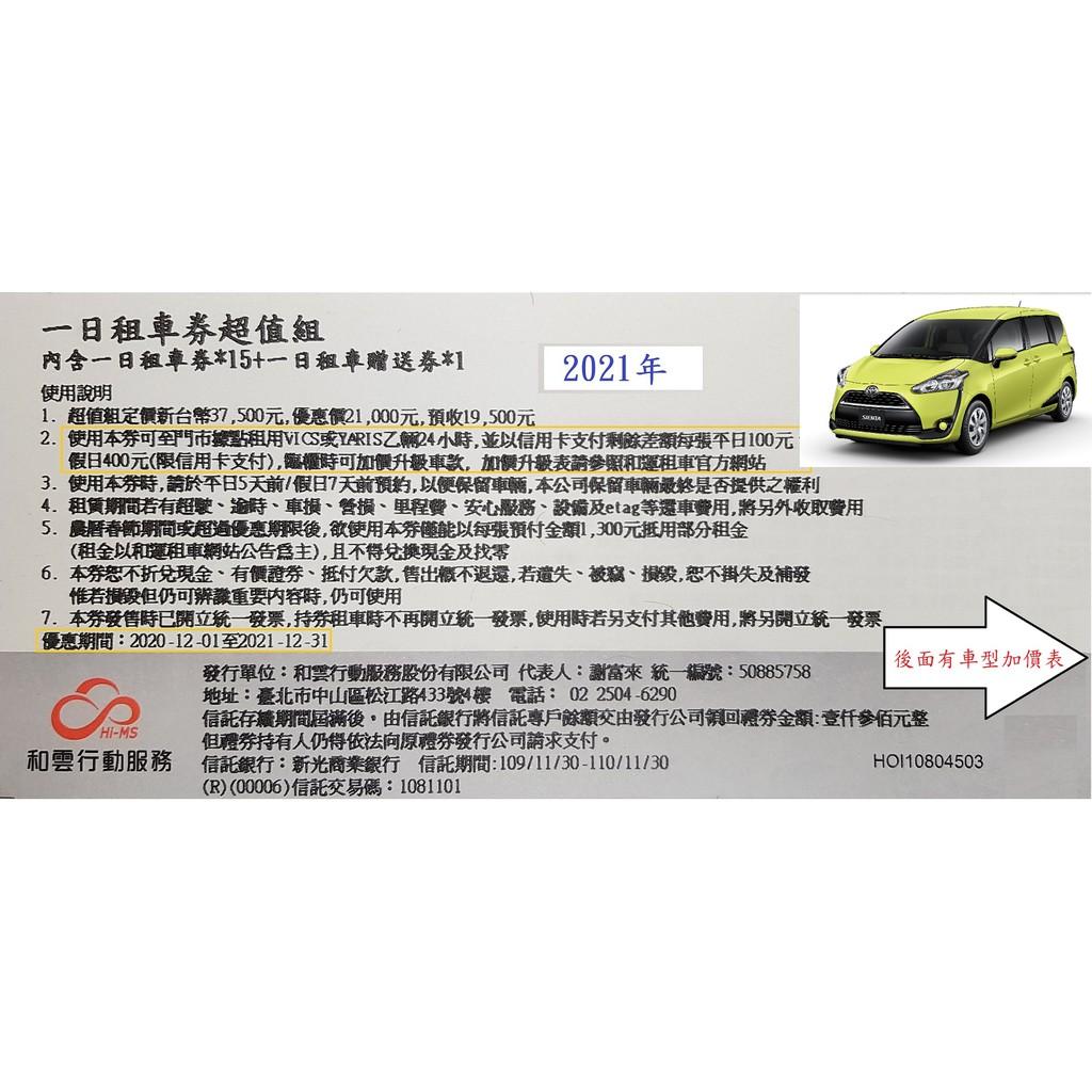 以和運租車券租SIENTA 1.8(7人座)購券外取車再刷平日900元、假日1300元