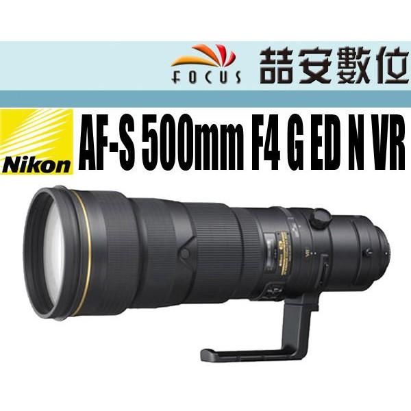 《喆安數位》NIKON AF-S NIKKOR 500mm f4 G ED VR  一年保固