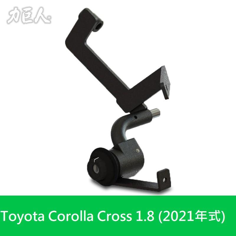 力巨人 隱藏式排檔鎖 Toyota Corolla Cross 1.8 (2021年式)