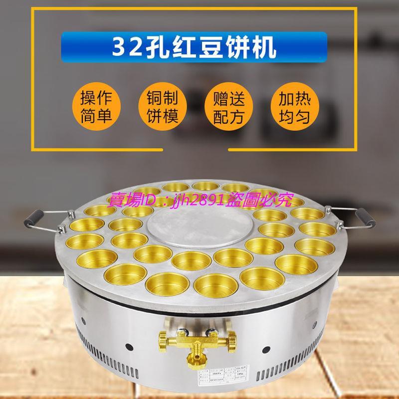 小美百貨//推薦@鼎晟臺灣商用紅豆餅機32孔圓形銅板燃氣車輪烤餅機器特色小吃設備