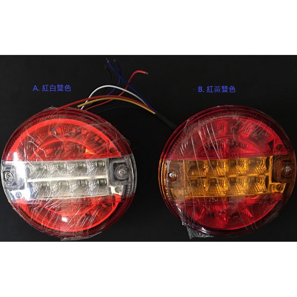 LED尾燈 24V 圓形LED後燈【台灣現貨】 尾燈 剎車燈 方向燈 倒車燈 邊燈 側燈 貨車 卡車 雙色尾燈