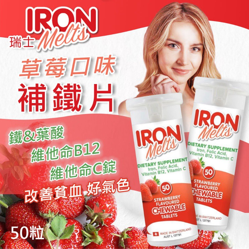 瑞士 IRON Melts 草莓口味 咀嚼片 補鐵片 50粒 可 代購
