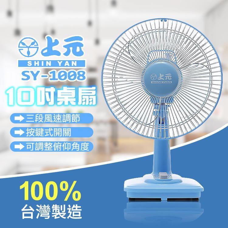 ★菱角家電趣☆ 上元牌 (SY-1008) 10吋桌扇  電風扇 風扇 涼風扇 小風扇 10吋風扇
