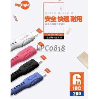 My Style IOS/ Micro/ Type C/ 2M/ 1M/ 手機平板充電線/ UL認證/ 耐折/ 6A快充線/ QC 3.0 臺中市