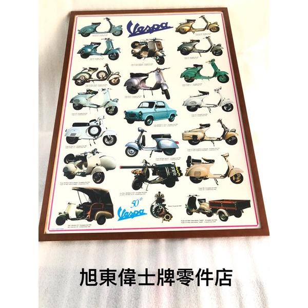 旭東偉士牌零件店…Vespa 偉士牌 義大利進口 老車 古董車 50 周年紀念 海報 不含框