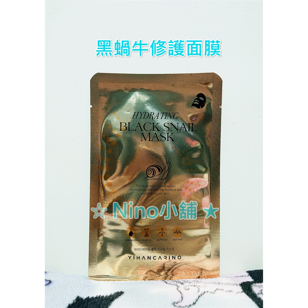Nino小舖 - 韓國 Yihan Carino 麗仁堂 黑蝸牛修護面膜 蝸牛面膜 黑蝸牛水凝保濕