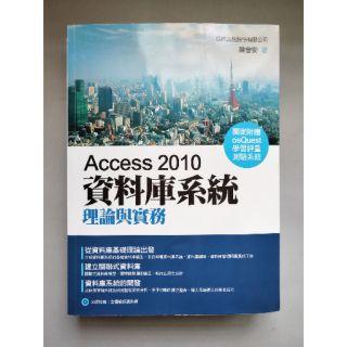 Access 2010 資料庫系統 理論與實務 附光碟 陳會安 旗標出版 新北市