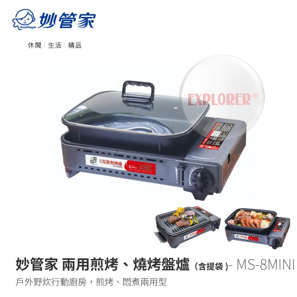 MS-8MINI 妙管家兩用煎烤、燒烤盤爐2.1KW 卡式瓦斯爐 卡式爐 攜帶型 便攜式 迷你 露營 烤肉 燒烤