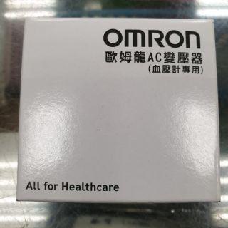 【原廠現貨】歐姆龍omron_血壓機通用AC變壓器(插頭)