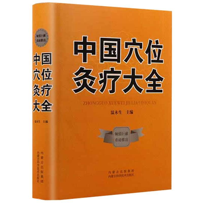 (九斗才图书)中国穴位灸疗大全/温木生 人体经络穴位按摩保健养生书籍