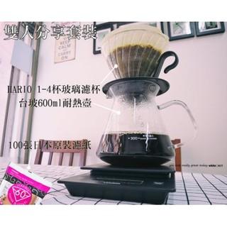 手沖咖啡套裝 特價 手沖入門 HARIO 玻璃濾杯02 台玻600ML分享壺 100張濾紙 雙人分享套裝 臺中市