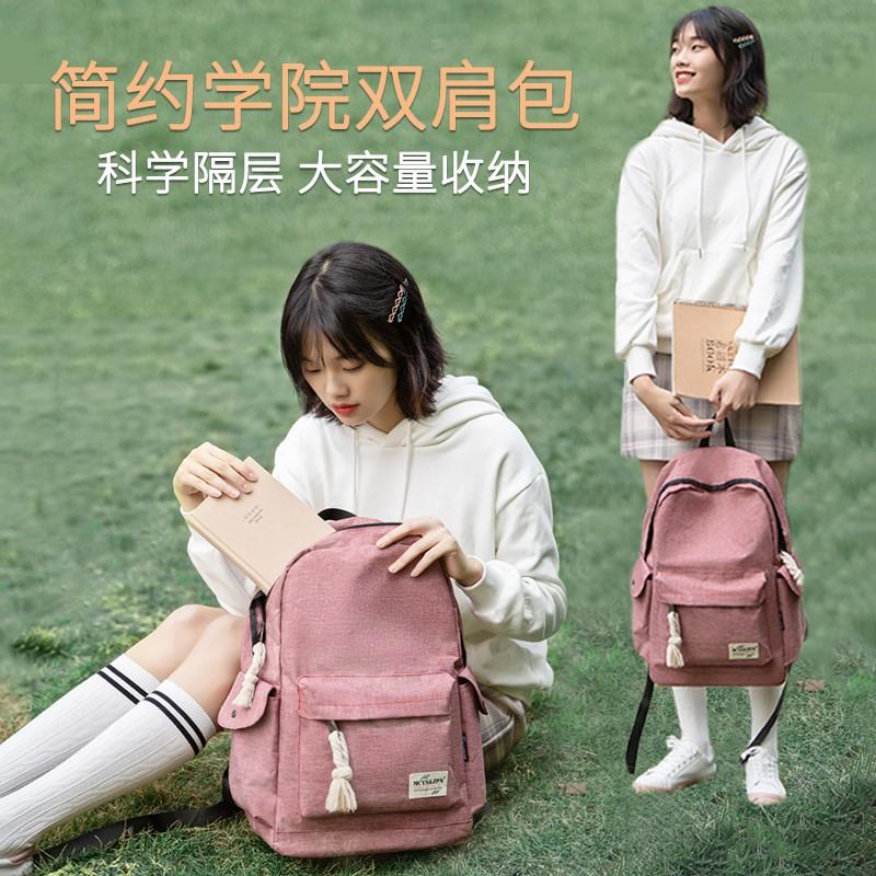 書包女韓版高中初中學生帆布雙肩包大容量小學生背包原宿ulzzang