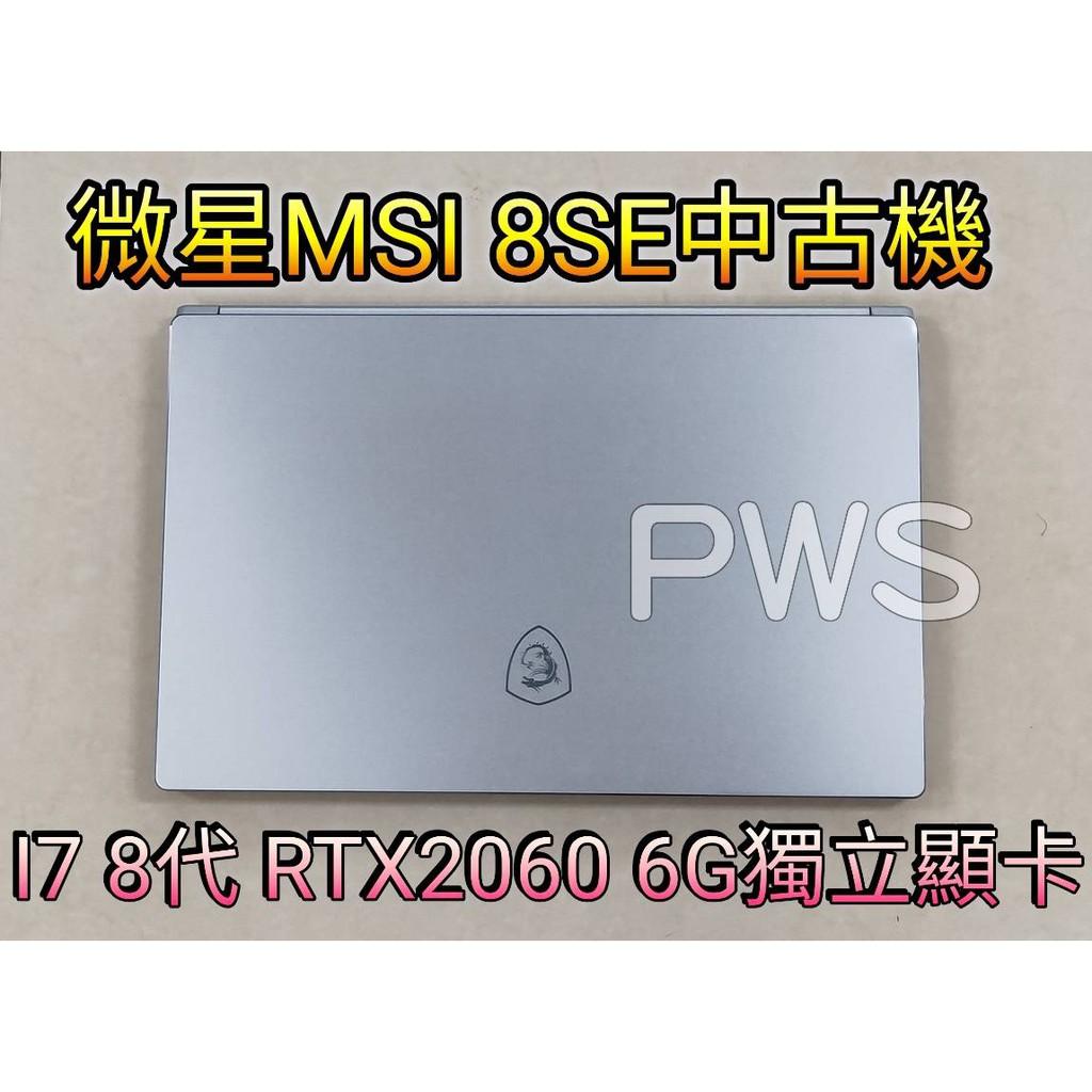 ☆【微星 MSI P75 8SE 中古機 二手機 RTX 電競 繪圖 I7 8代 RTX2060 6G 獨立顯卡】