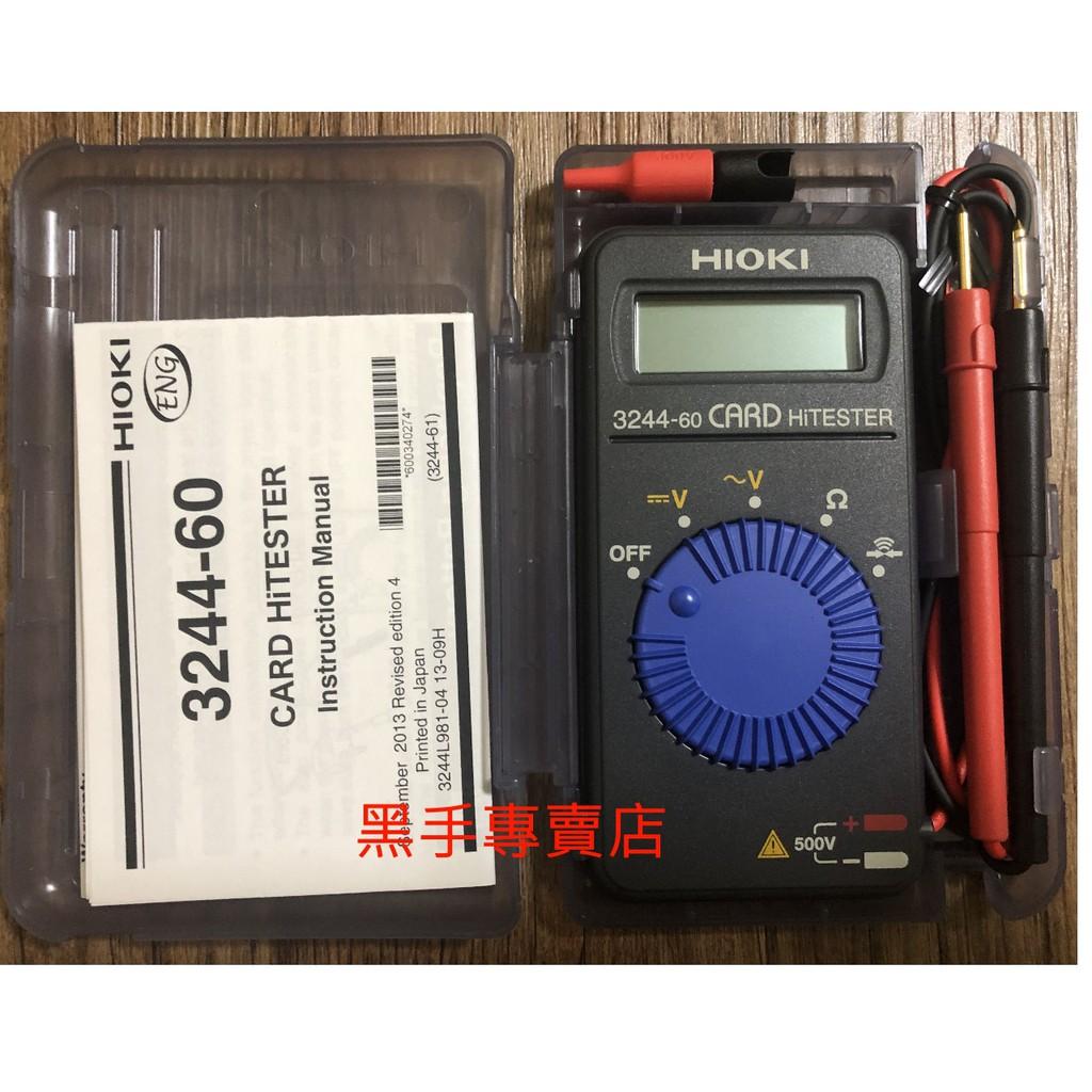 黑手專賣店 日本製 Hioki 3244-60 名片型電錶 迷你三用電表 攜帶型電錶 小型三用電錶 口袋型電表
