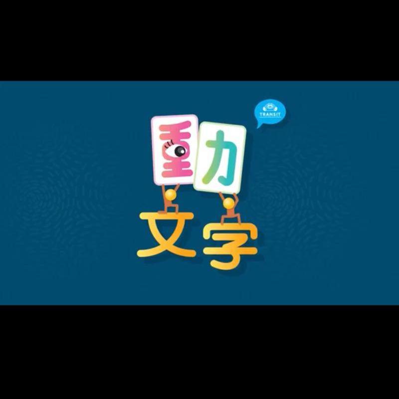 文字桌遊-動文字