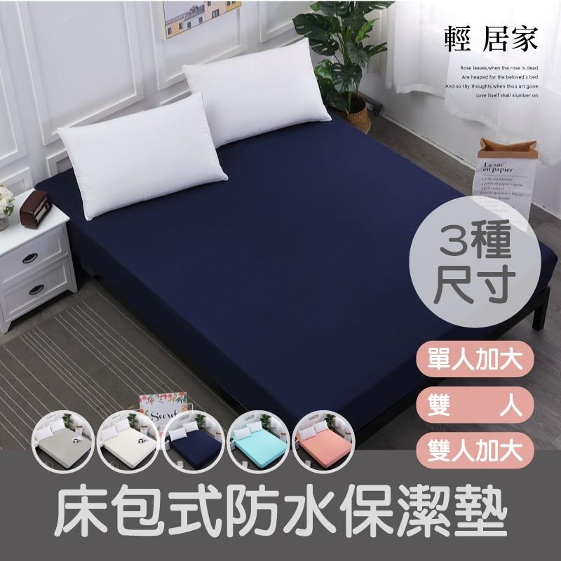 床包式防水保潔墊-單人加大/雙人/雙人加大 開立發票 台灣出貨  防水床包 床包式保潔墊 防水床單-輕居家8415-C