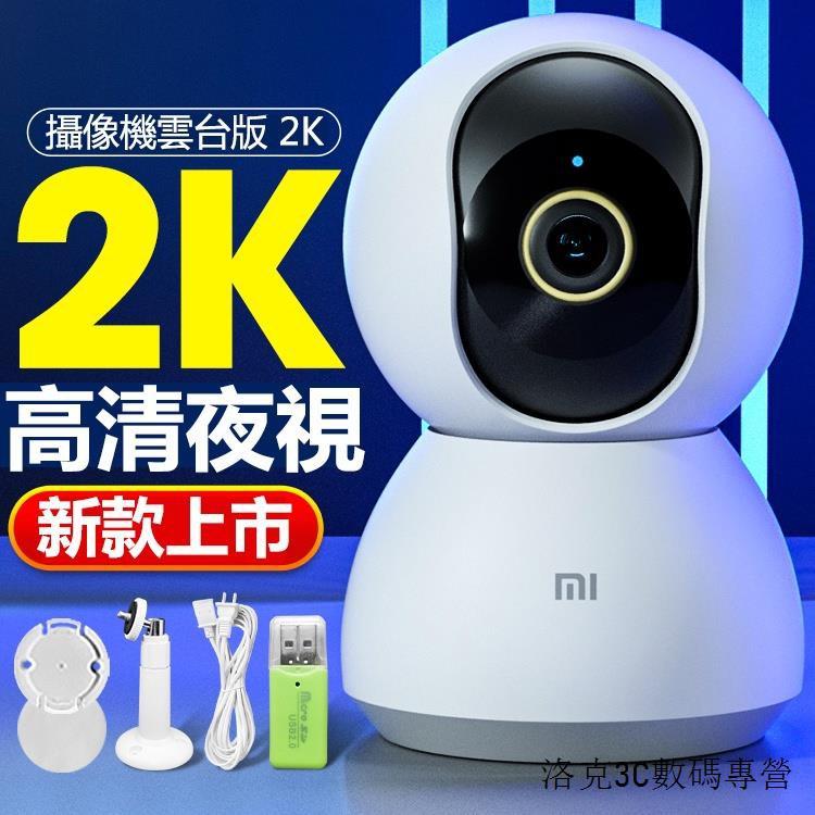 【免運 現貨】小米攝影機2K小米雲台版2K小米監視器2K米家智慧攝影機雲台版雙向語音小米360度視角移動偵測300萬點數