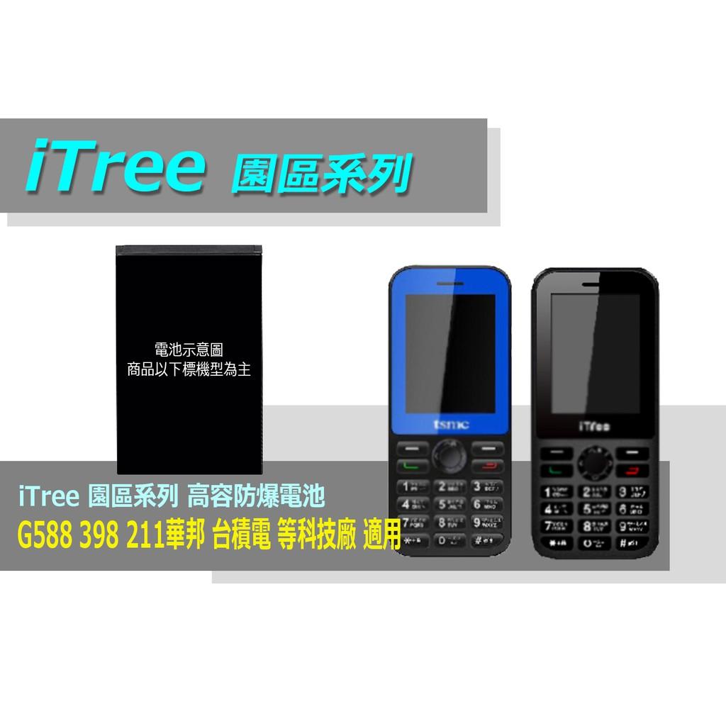 《 副廠 電池 》iTree G588 398 211 科技廠 華邦 台積電 專用手機 高容 防爆