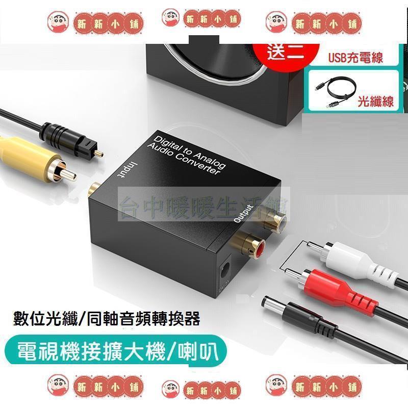 新新12號喇叭救星 電視接音響喇叭 數位轉類比 同軸光纖轉類比 光纖轉RCA DAC SPDIF0905