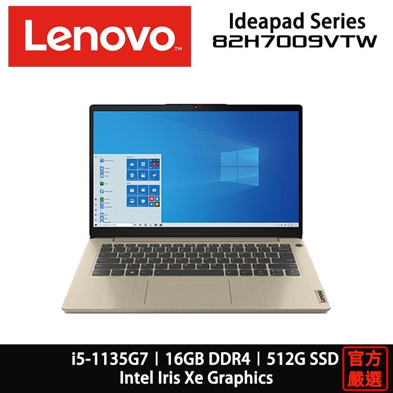 LENOVO 聯想 IdeaPad SLIM-3I-82H7009VTW i5/16G/14吋/金  文書 筆電