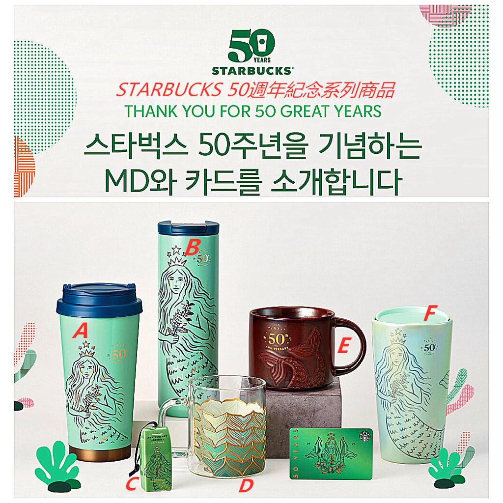 ♥韓國2021 STARBUCKS 星巴克 50週年紀念 不鏽鋼杯/咖啡袋裝飾品/鰭玻璃杯/DW陶瓷杯 系列限量商品