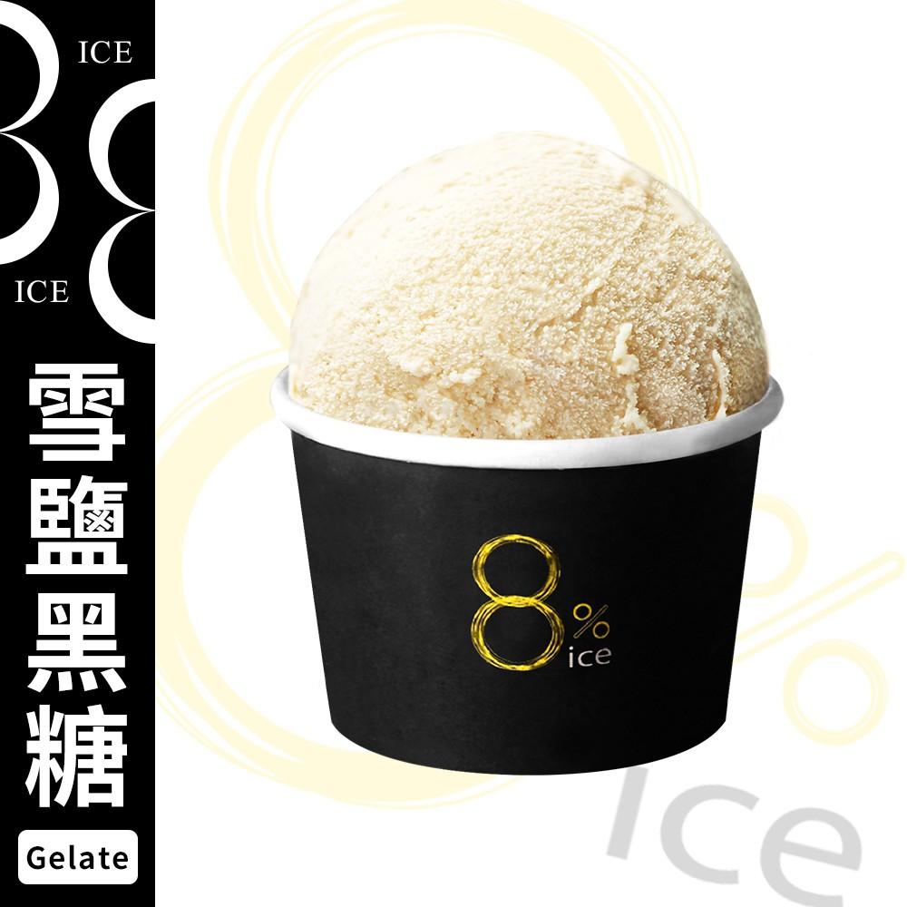 【8%ice】義式手工冰淇淋-雪鹽黑糖(100g)