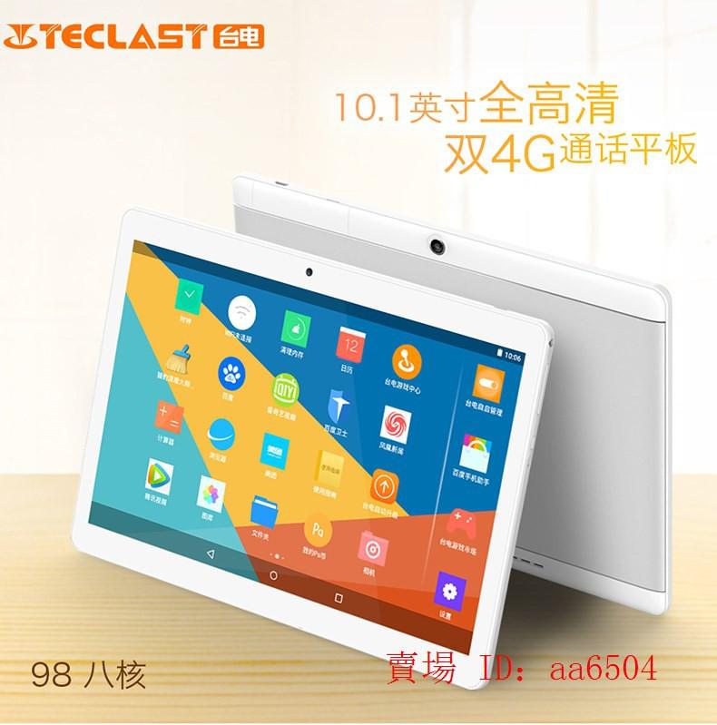 【歲寶】Teclast臺電98八核WiFI 安卓6.0智能影音全網通話平板電腦學習機