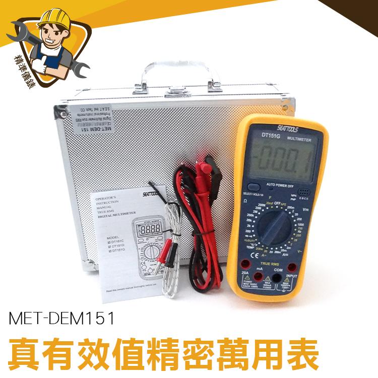 防燒萬能表 背光顯示 小電表  數位式三用電錶 MET-DEM151 數位電表 水電工具 檢測工具