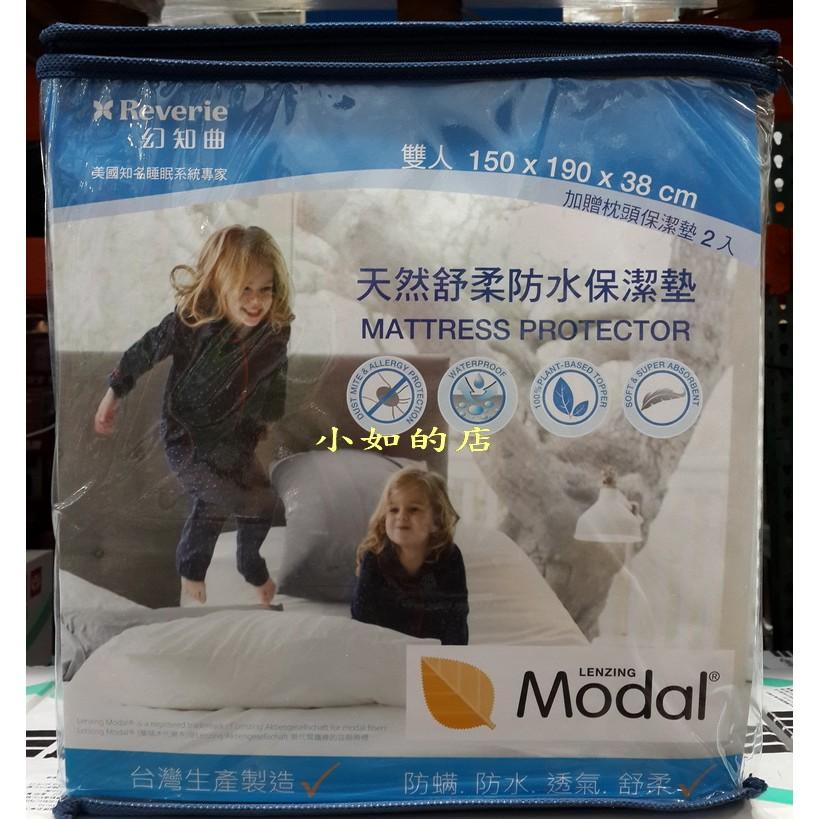 【小如的店】COSTCO好市多代購~Reverie 幻知曲 莫代爾天然舒柔防水雙人保潔墊+枕頭保潔墊2入