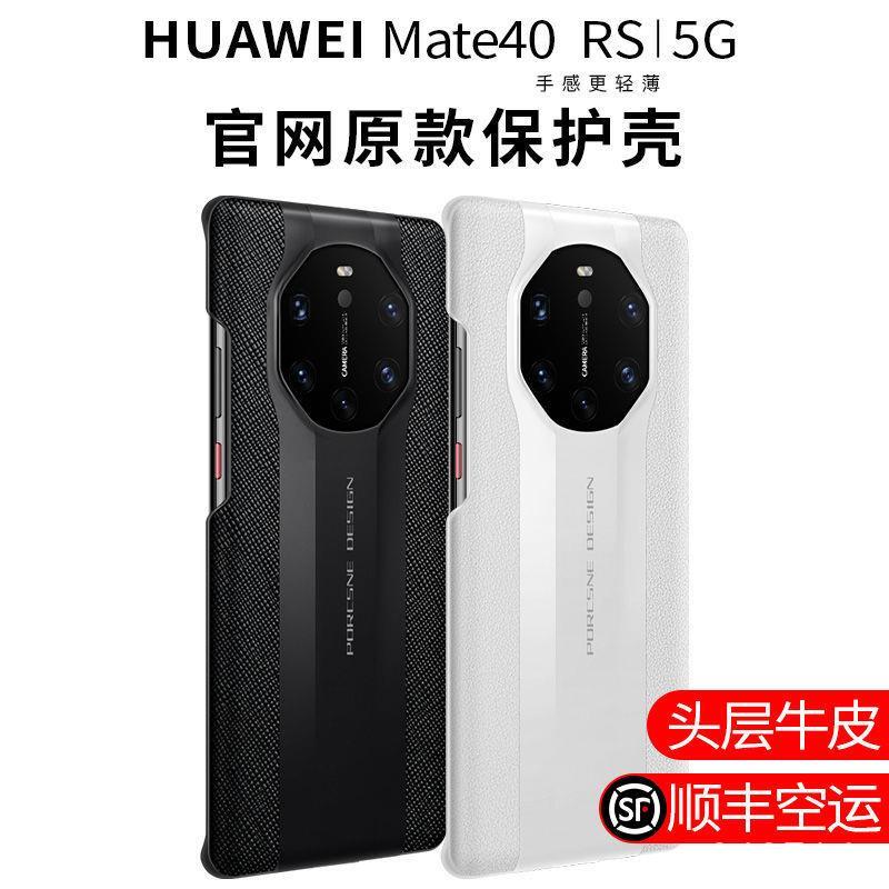 華為mate40RS保時捷5G手機殼mate30pro真皮mate30保護套mate40pro/y243514~