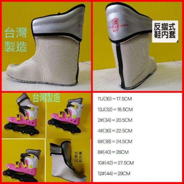 HUNGTA 台灣製直排輪鞋內套 高透氣 反摺易穿脫 品質保證 多尺寸