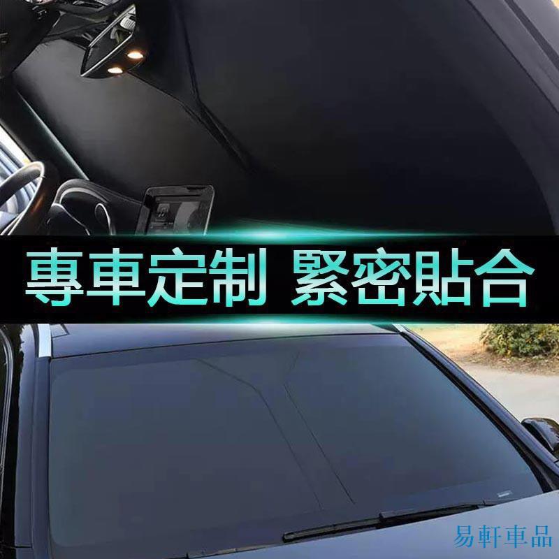 「易軒」汽車遮陽擋 福特Ford Kuga Focus MK4 MK3 汽車前檔遮陽 全包式遮陽板 雙層加厚 前擋風玻璃