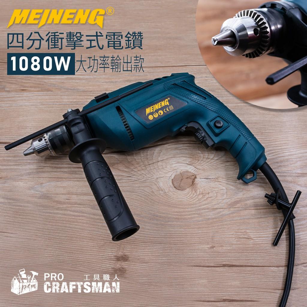 《工具職人》1080W大功率110V-四分衝擊式電鑽 鋰電鑽尾六角柄氣動起子機 電動攻牙機麻花鑽頭 圓穴鑽水泥牆面鑽孔機