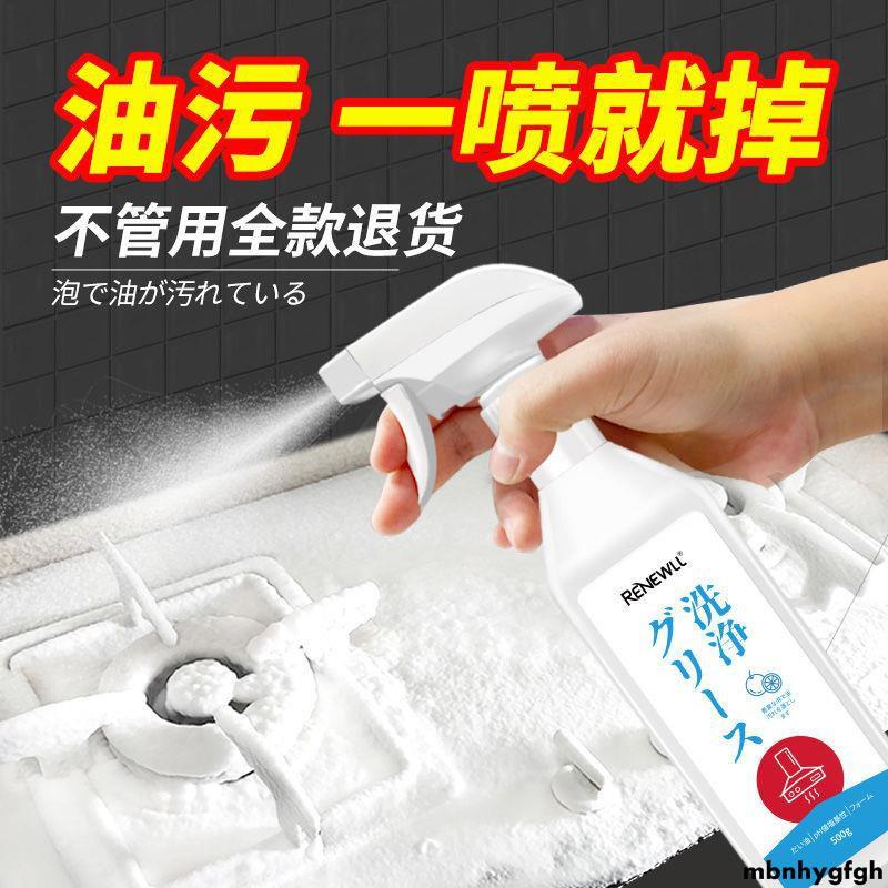 【良品小鋪】日本Renewll抽油煙機清洗劑重油污清潔劑廚房強力去油污泡沫家用